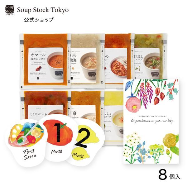 スープストックトーキョー お母さんへの出産祝い スープセット (初めてご出産をされた方へ)|soup-stock-tokyo