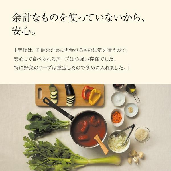 スープストックトーキョー お母さんへの出産祝い スープセット (初めてご出産をされた方へ)|soup-stock-tokyo|03