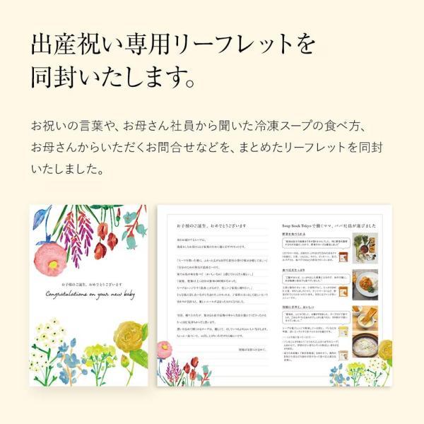 スープストックトーキョー お母さんへの出産祝い スープセット (初めてご出産をされた方へ)|soup-stock-tokyo|06