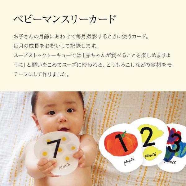 スープストックトーキョー お母さんへの出産祝い スープセット(上の子がいる方へ)|soup-stock-tokyo|07