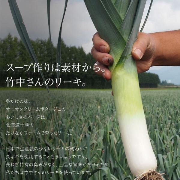 スープストックトーキョー 冬の8スープセット  ギフトボックス|soup-stock-tokyo|02