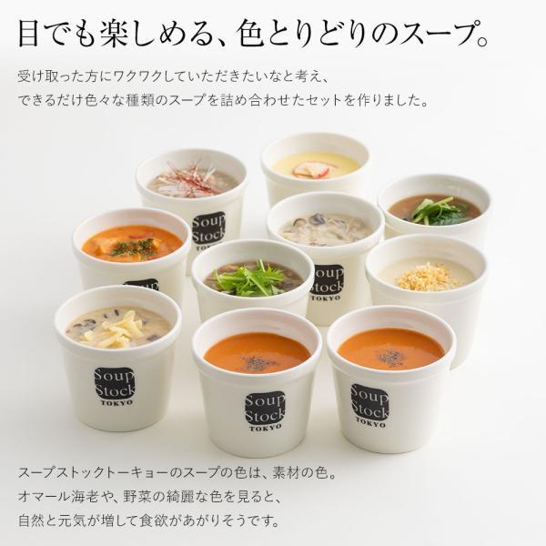 スープストックトーキョー 冬の8スープセット  ギフトボックス|soup-stock-tokyo|03
