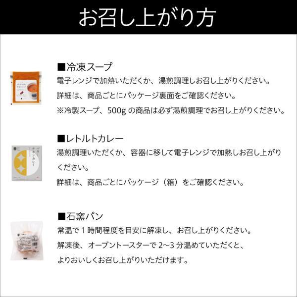 スープストックトーキョー 冬の8スープセット  ギフトボックス|soup-stock-tokyo|06