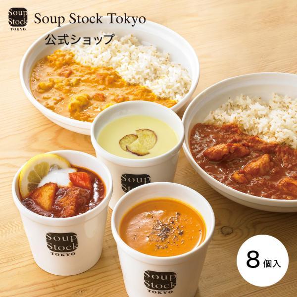 スープストックトーキョースープとカレーのセット/カジュアルボックス