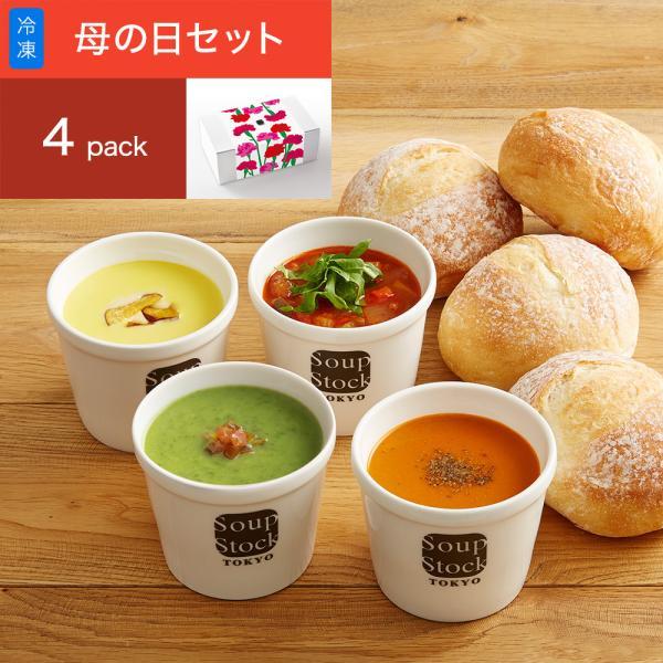 スープストックトーキョー 5/7〜5/9いずれかお届け  母の日 4スープ・パンセット(カーネーション)