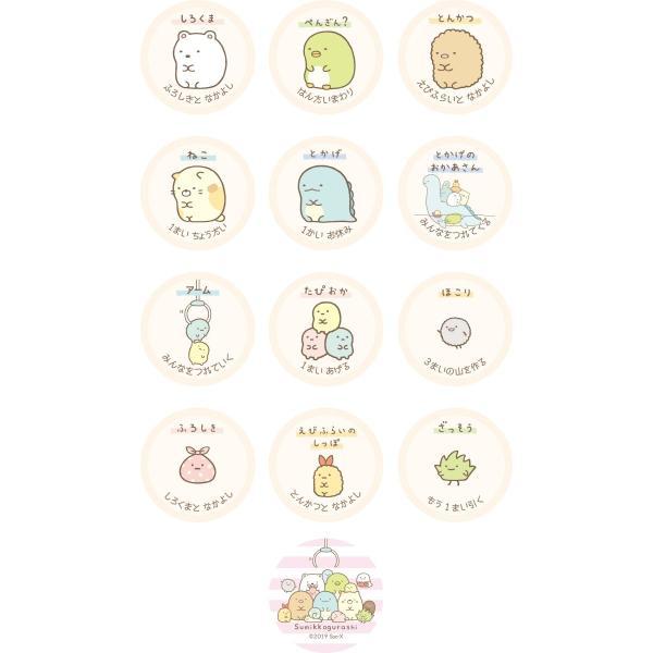 すみっコぐらし あつめよう!すみっコちっぷ|soup-store|03