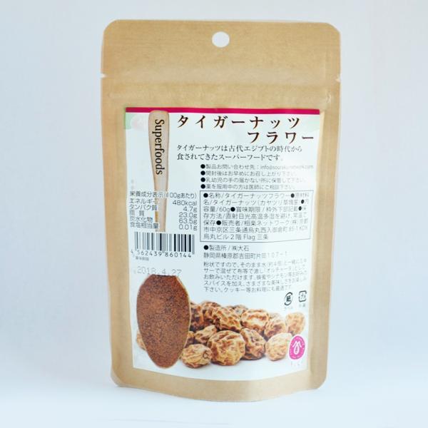 タイガーナッツフラワー スーパーフード 健康 食品 メディア掲載 話題 大人気 腸内環境 改善 souraku-net