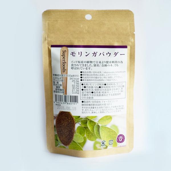 モリンガパウダー スーパーフード 健康 食品 腸内環境 改善|souraku-net