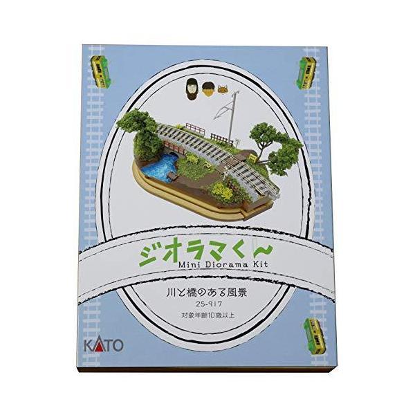 KATONゲージジオラマくん25-917鉄道模型用品