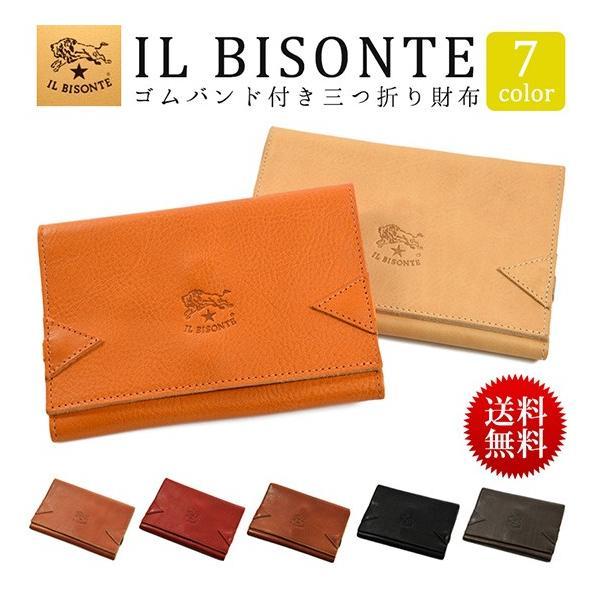 IL BISONTE イル ビゾンテ 三つ折り財布 ゴムバンド付き カーフレザー 本革 牛革 C0237 選べる7カラー|southern-cross9