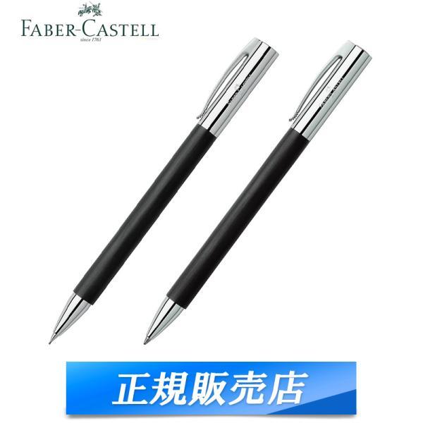 ファーバーカステル FABER CASTELL アンビション AMBITION レジン RESIN ボールペン シャープペンシル シャーペン 0.7mm 筆記具 148130 138130