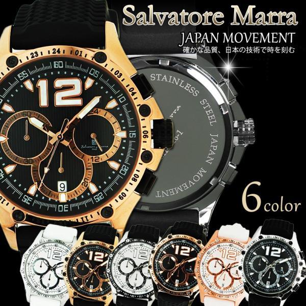サルバトーレマーラ Salvatore Marra クロス限定 メンズ クロノグラフ ウォッチ シリコン SM14116 6種類から選べる|southern-cross9