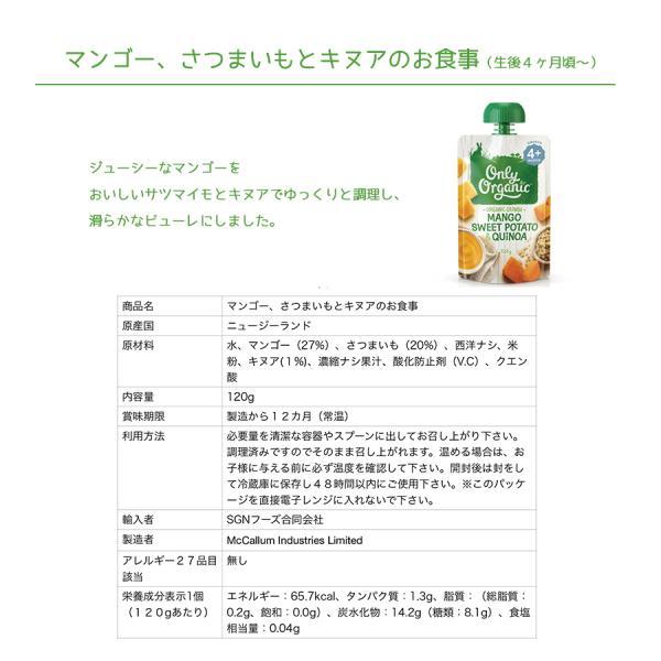 オンリー オーガニック ベビーフード アレルギー 対策(生後4か月頃〜ずっとOK)マンゴー、サツマイモとキヌアのお食事120g×6個セット 離乳食|southernbridge|09