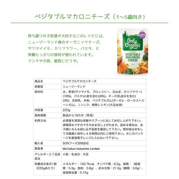 オンリー オーガニック アレルギー 対策(1〜5歳のお子様向け・大人もOK)ベジタブルマカロニチーズ220g×6個セット 幼児食 southernbridge 10