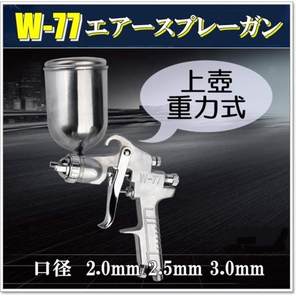 W-77 重力式 エアー 中型 スプレーガン 口径 3.0mm タンク容量 400ml 上壺 式 DIY 車 バイク 塗装 仕上げ ペイント (送料無料)hos-e63 southernwind 02