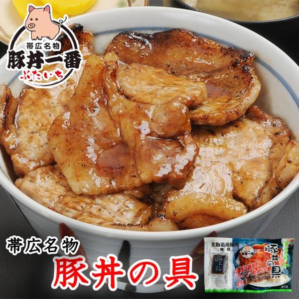 帯広名物 豚丼の具 2人前 豚丼一番 ぶたいち 北海道 お土産 レトルト 豚肉