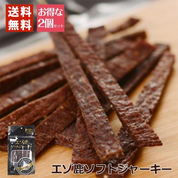 エゾ鹿ソフトジャーキー 2袋セット 北海道 お土産 ジャーキー 珍味 メール便 送料無料