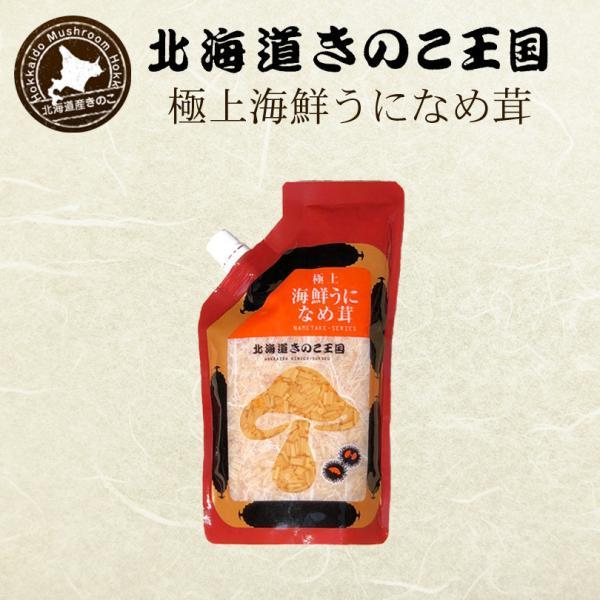 極上海鮮うになめ茸 パウチ 400g 北海道きのこ王国 北海道 お土産 ご飯のお供 メール便 送料無料