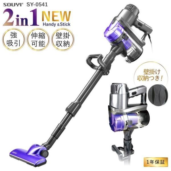 掃除機 サイクロン 軽量 ハンディ スティック 2in1 タイプ  SY-0541 壁掛け 収納|souyi-store