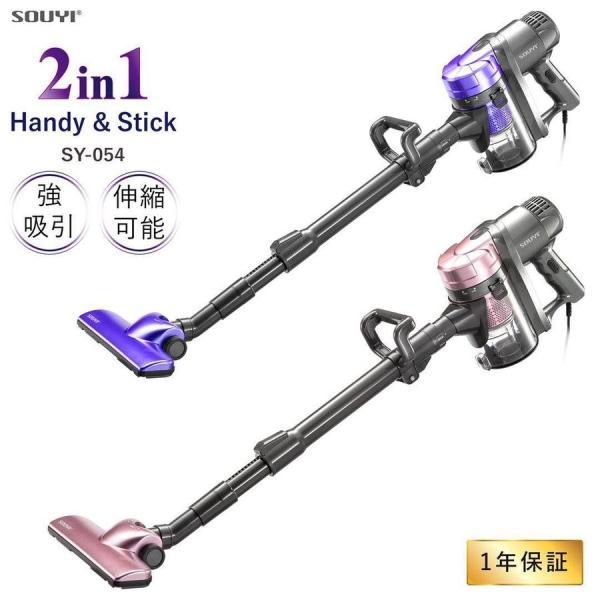 掃除機 サイクロン 軽量 ハンディ スティック 2in1 タイプ  SY-054|souyi-store|04
