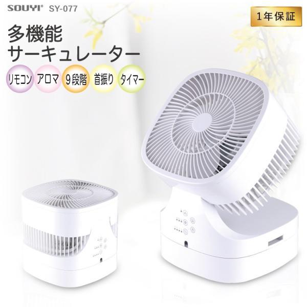 扇風機 DCモーター 静音 サーキュレーター  首振り 省エネ|souyi-store