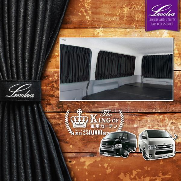 ハイエース 200系(スーパーGLワイド/ワゴンGL) 車用カーテン|HIACE 1型2型3型4型5型6型 サンシェード 車中泊グッズ|Levolva レヴォルヴァ サイドカーテン|sovie-store