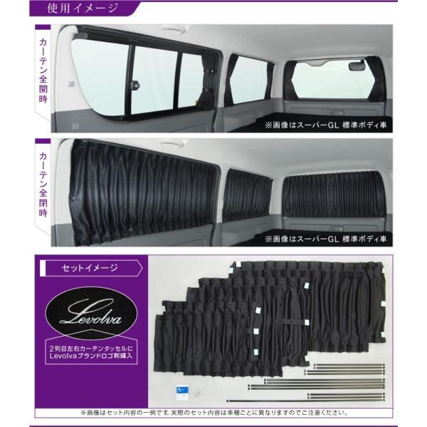 ハイエース 200系(スーパーGLワイド/ワゴンGL) 車用カーテン|HIACE 1型2型3型4型5型6型 サンシェード 車中泊グッズ|Levolva レヴォルヴァ サイドカーテン|sovie-store|02