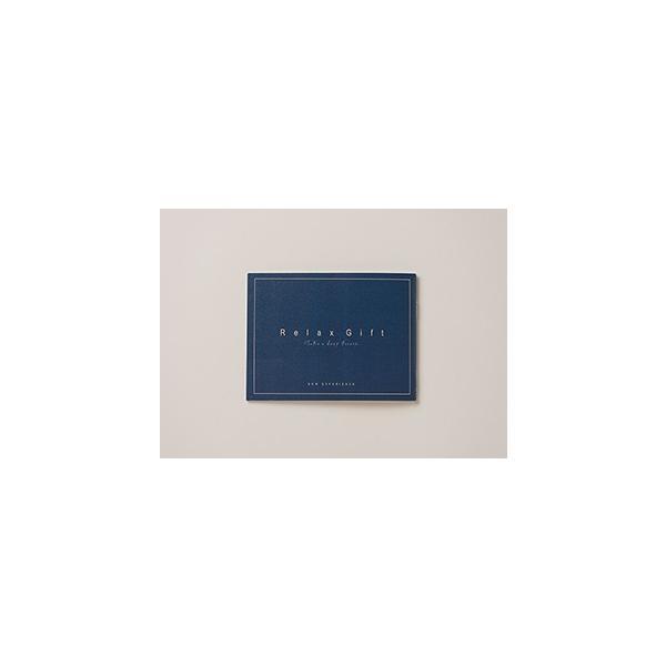 体験ギフト Relax Gift(BLUE) クリスマス 結婚記念日 プレゼント ギフト 誕生日 お祝い 結婚 出産 彼女 女性|sowxp|05