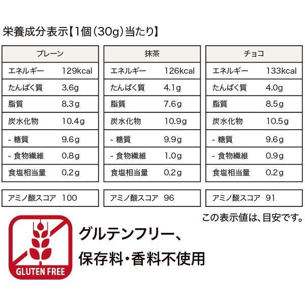 ソイリーツ30個入 ご自宅用 フリーチョイス|soydeli-store|06