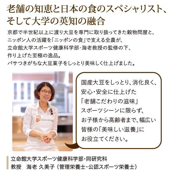 ソイリーツ50個入 ご自宅用 フリーチョイス soydeli-store 07