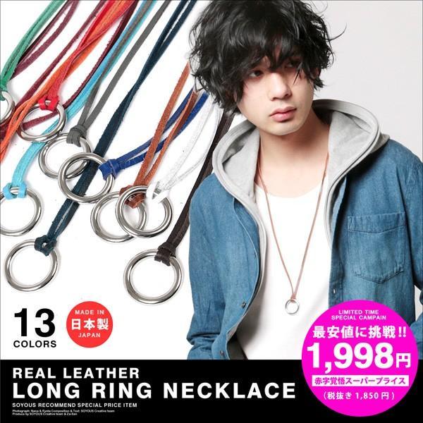 日本製 レザー コード リング ネックレス ネックレス・ペンダント 男女兼用アクセサリー ジュエリー・アクセサリー メンズファッション|soyous