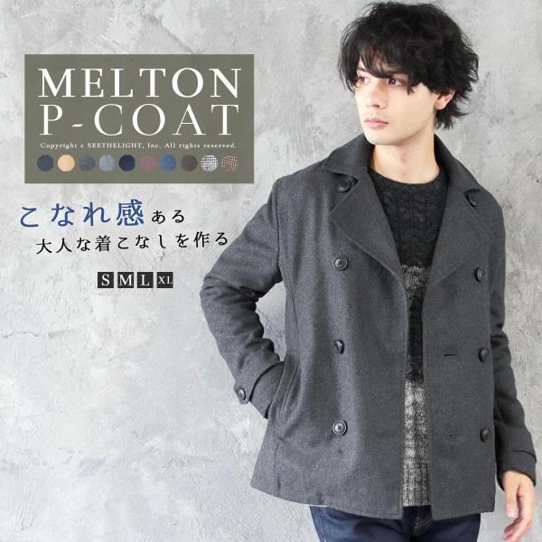 ピーコート コート アウター メンズ ファッション Pコート マウンテンパーカー メンズ ファッション 通販 メンズ トレンド|soyous