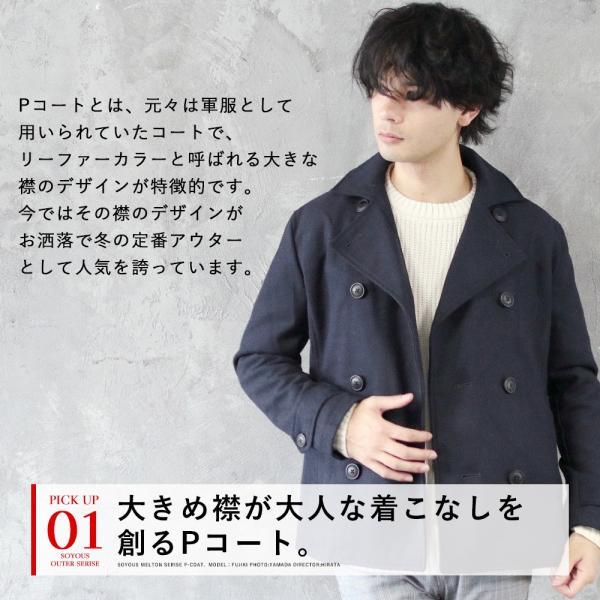 ピーコート コート アウター メンズ ファッション Pコート マウンテンパーカー メンズ ファッション 通販 メンズ トレンド|soyous|02