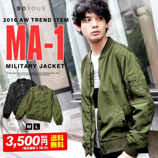 MA-1 メンズ ミリタリー ジャケット フライトジャケット エムエーワン ma1 ミリタリージャケット 送料無料|soyous
