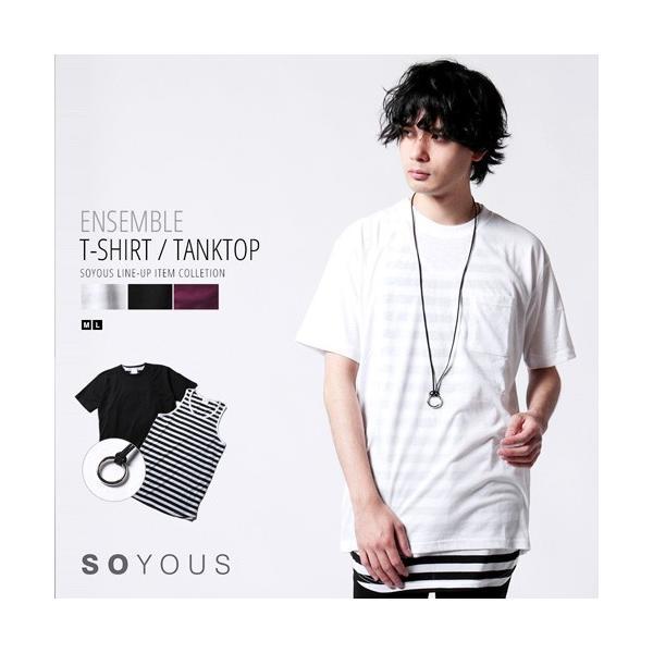 クルーネック 半袖 Tシャツ ボーダー ロング丈 ビックシルエット タンクトップ アンサンブル SET メンズ|soyous