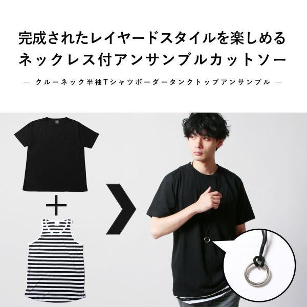 クルーネック 半袖 Tシャツ ボーダー ロング丈 ビックシルエット タンクトップ アンサンブル SET メンズ|soyous|02