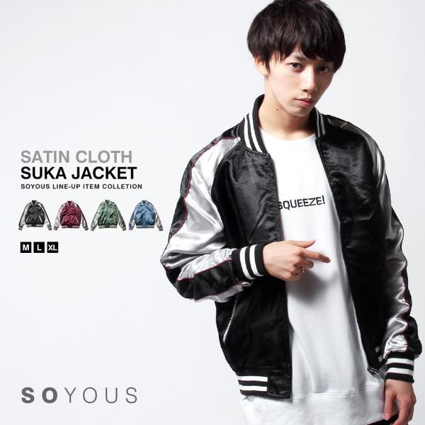スカジャン メンズ ブルゾン 無地 切り替え  袖 ライン ジャケット|soyous