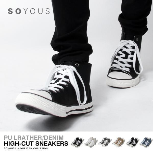 PUレザー / デニム レースアップ ハイカット スニーカー メンズ|soyous