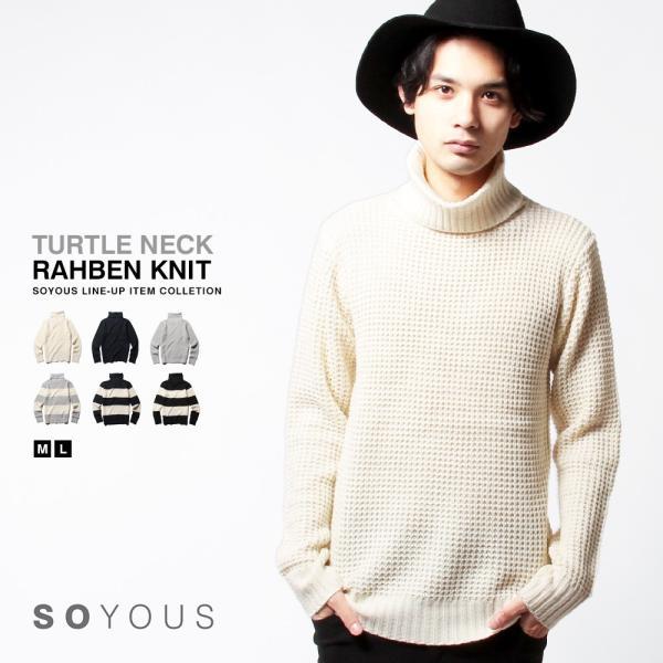 タートル ネック ラーベン編み ニット メンズ|soyous