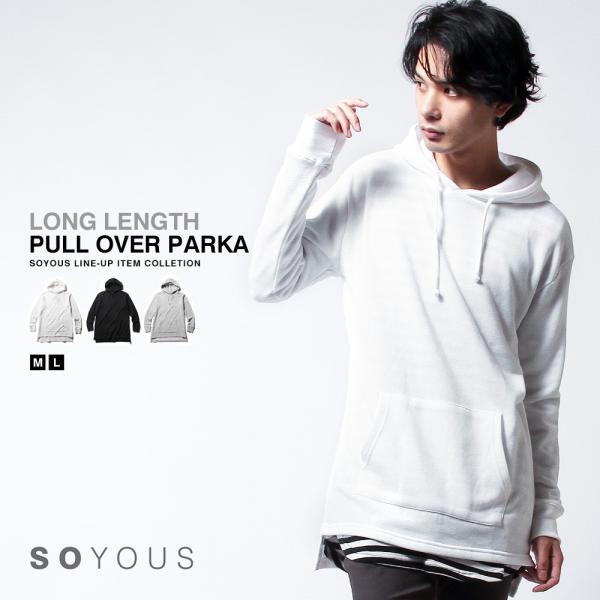 裾スリット ビッグシルエット ロング丈 パーカー メンズ|soyous