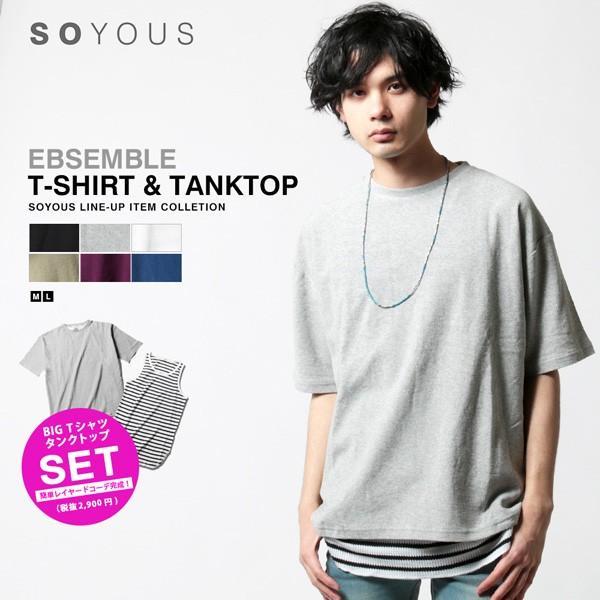 梨地 アンサンブル ナノテック 制菌 機能性 ハイテク BIG Tシャツ × ボーダー タンク メンズ|soyous