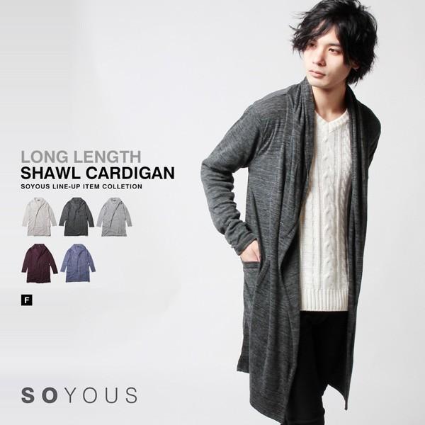 AB杢 ロング ショール カーディガン メンズ|soyous