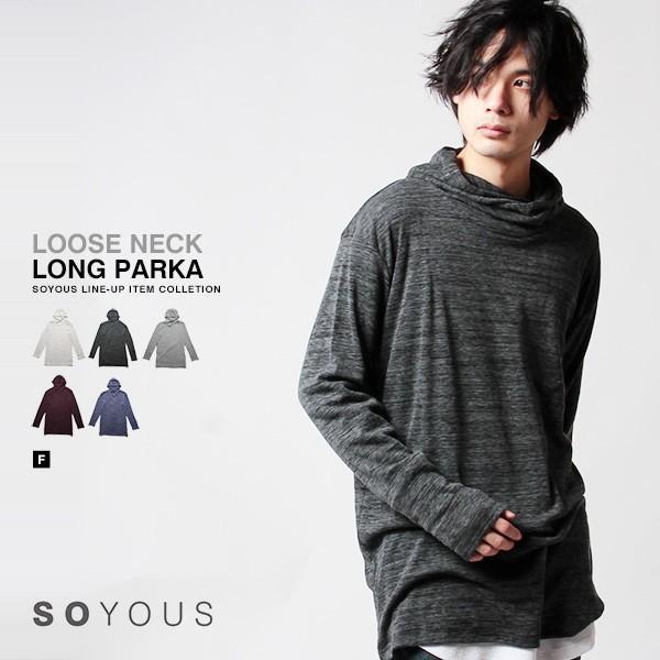 AB杢 ルーズネック パーカー ロング丈 メンズ|soyous