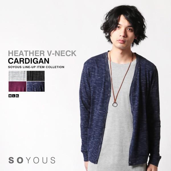 メンズ カーディガン 春 メンズファッション 引き揃え杢 天竺 Vネック|soyous
