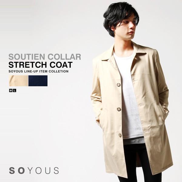 メンズ コート 春 メンズファッション 撥水 テンセル ストレッチ ステンカラー|soyous