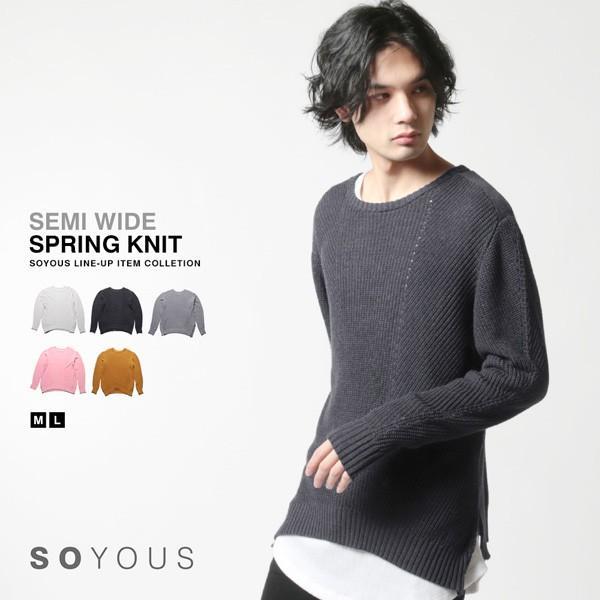 変わり編み 同色切替 セミワイド シルエット ニット メンズ|soyous