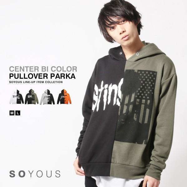 センター バイカラー 切り替え プルオーバー パーカー メンズ|soyous