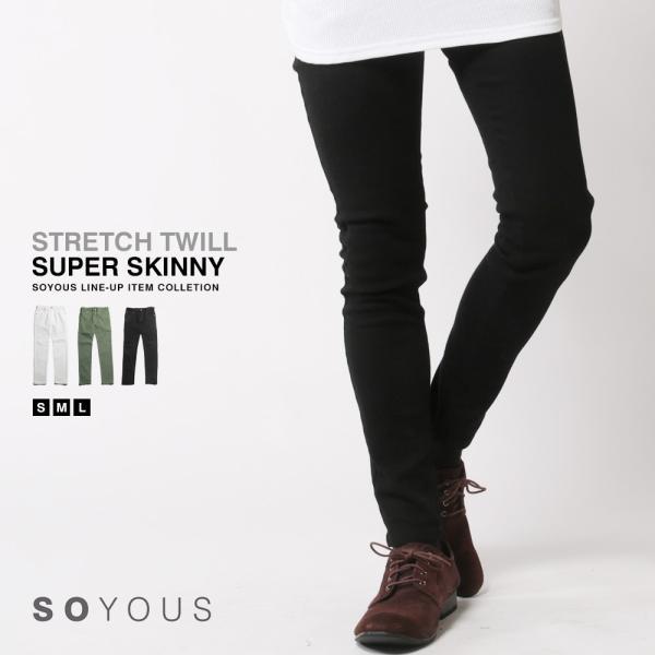 スーパーストレッチ スーパー スキニー パンツ メンズ ツイル|soyous