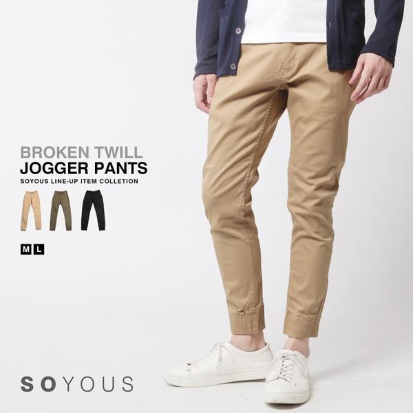 ブロークンツイル テーパード ジョガーパンツ メンズ|soyous