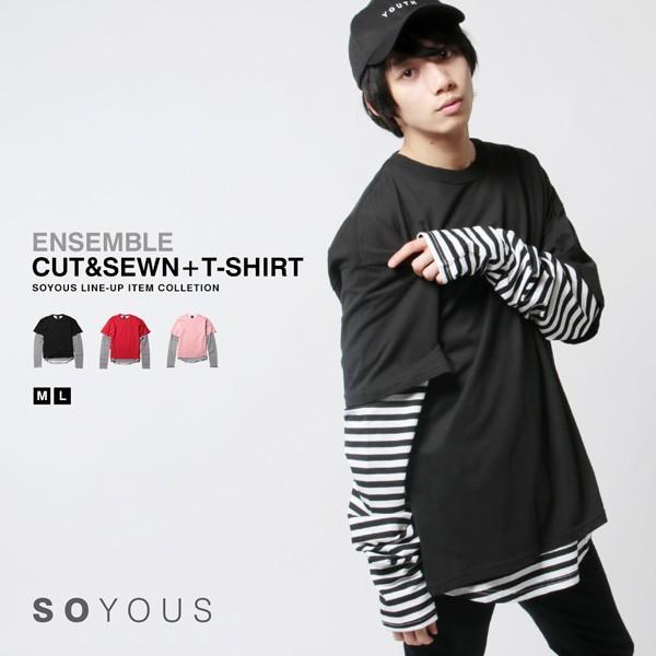アンサンブル 半袖Tシャツ 長袖ボーダーカットソー ビッグシルエット メンズ soyous